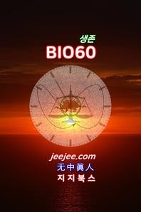 BIO60:생존