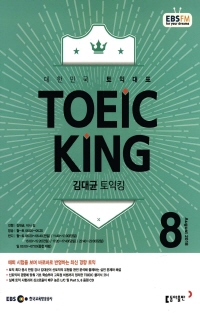 김대균의 토익킹(방송교재 2018년 8월)