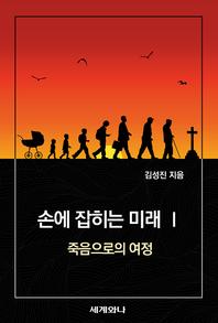 손에 잡히는 미래 Ⅰ : 죽음으로의 여정