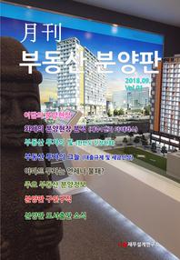 월간 부동산 분양판 2018.09