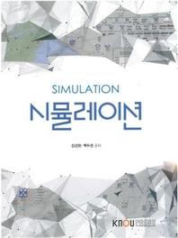 시뮬레이션
