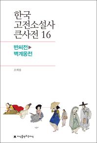 한국 고전소설사 큰사전 16 반씨전-벽계옹전