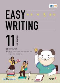 이지 라이팅(Easy Writing)(방송교재 2018년 11월)