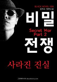 비밀전쟁(Secret War) 2부 : 사라진 진실 (블랙노블8). 2