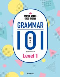 그래머(Grammar) 101 Level 1(해설서)