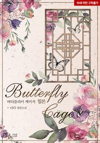 버터플라이 케이지(Butterfly cage) (전2권)
