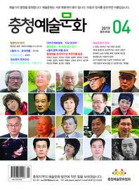 충청예술문화 2019년 4월(통권85호)