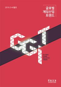 글로벌 게임산업 트렌드 2019년 5+6월호 (통권 34호)