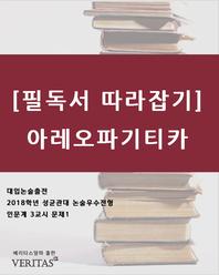 [필독서 따라잡기]아레오파기티카