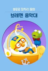 뽀로로 잠자리 동화 브레멘 음악대(e오디오북)