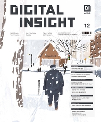 디지털 인사이트(Digital Insight)(2019년 12월호)