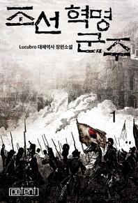 조선혁명군주.1