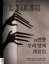 주간조선 2601호 (2020년 03월 30일)