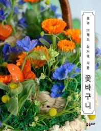 꽃과 소재의 길이에 따른 꽃바구니