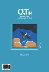 말씀대로 믿고 살고 누리는 큐티인(QTIN)(영문판)(2020년 8월호)