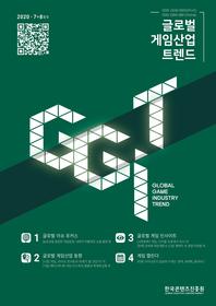 글로벌 게임산업 트렌드 2020년 7+8월호 (통권 42호)