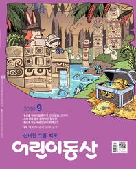 어린이동산 2020년 09월호