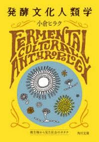 發酵文化人類學 微生物から見た社會のカタチ
