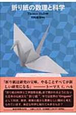 折り紙の數理と科學