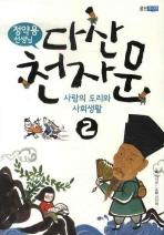 다산 천자문. 2: 사람의 도리와 사회생활