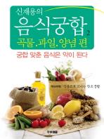 신재용의 음식궁합. 2 :곡물 과일 양념편