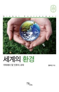 세계의 환경(Green Seed 25)