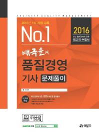 배극윤의 품질경영기사 문제풀이(2016)(No.1)