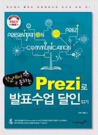 Prezi로 발표수업 달인되기(학교에서 통하는)(개정판)
