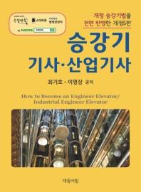 승강기 기사ㆍ산업기사(개정판 5판)