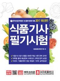 식품기사 필기시험(2017)(개정판 7판)