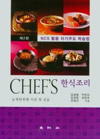 Chef's 한식조리(2판)