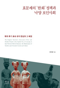 효문제의 '한화' 정책과 낙양 호인사회