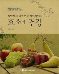 효소와 건강