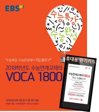 수능연계교재의 VOCA 1800(2018 수능)(EBS)
