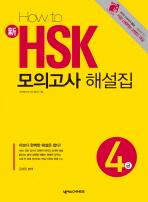신 HSK 모의고사 해설집 4급