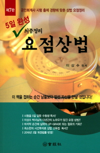 5일완성 최종정리 요점상법(7판)