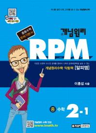 중학 수학 중2-1(2017)(개념원리 RPM)