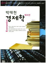박태천 경제학(2017)(8판)
