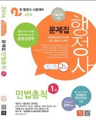 민법총칙(행정사 1차 문제집)(2014)