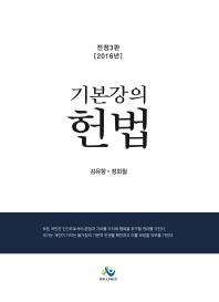 기본강의 헌법(2016)(인터넷전용상품)(3판) #