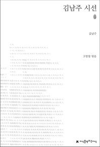 김남주 시선(지식을만드는지식 시선집)