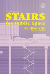 STAIRS 계단, 대중을 위한 단면(DAMDI Q&A series 5)