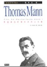 토마스만(위대한 작가들 2)