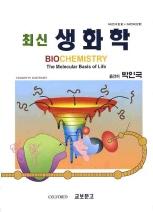 최신생화학(4판)