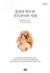 풍속의 역사 4(부르주아의 시대)(개역판)(2판)