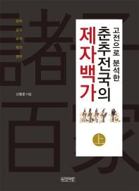 춘추전국의 제자백가(상)(고전으로 분석한)(양장본 HardCover)