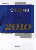 한국인물사전. 2010
