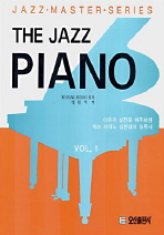 재즈 피아노 교본 1