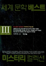 세계문학베스트 미스터리 컬렉션. 3