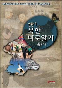 변환기 북한 바로알기